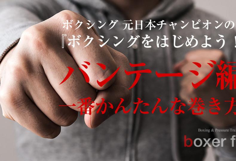 ボクシングをはじめよう! カクトウログYoutubu