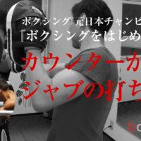 『相手の攻撃をカウンターであわせるジャブの打ち方』ボクシングをはじめよう!