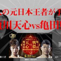 2人の元ボクシング日本王者が語る。『那須川天心 vs 亀田興毅 勝敗予想!』そして那須川天心の真のボクシングの実力は?