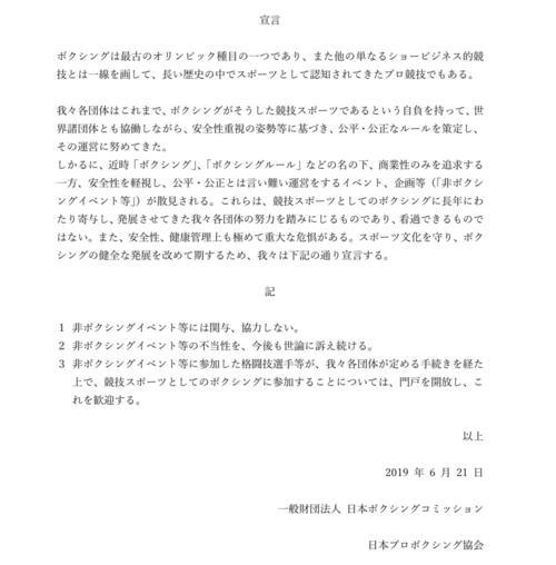 JBC・JPBA共同宣言書