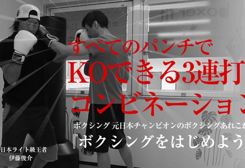 KOできるコンビネーション3連打