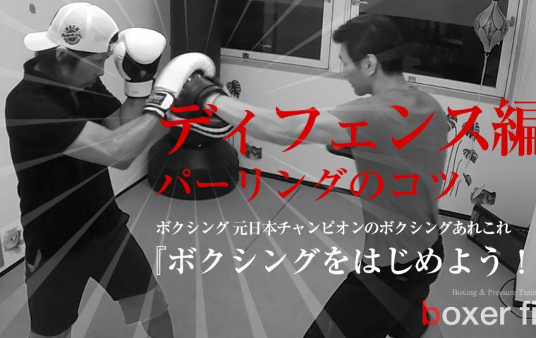 ボクシングのディフェンス編 相手のパンチを叩き落とすパーリング