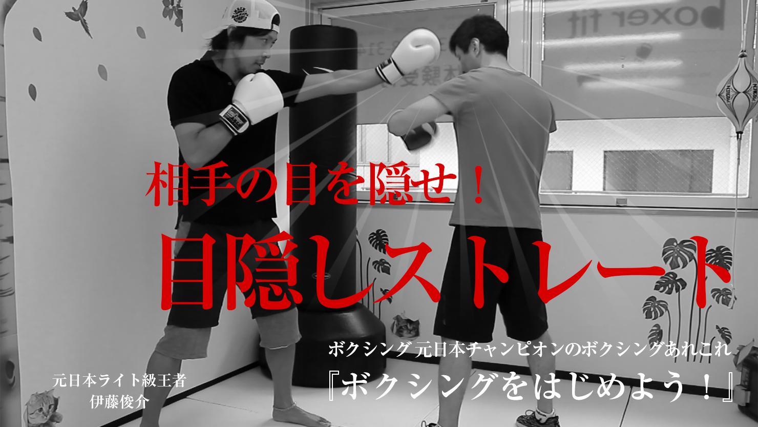 目隠しストレートの打ち方『ボクシングをはじめよう!』カクトウログ