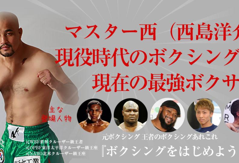 ボクシング元世界クルーザー級王者 西島洋介(マスター西)が影響を受けたボクサー、ボクサー時代のライバルの話し。そして全階級をあわせた現役最強ボクサーは誰や、井上尚弥vsドネアの勝敗予想
