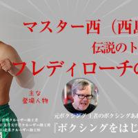 元ボクシング クルーザー級世界王者の西島洋介がフレディローチを語る