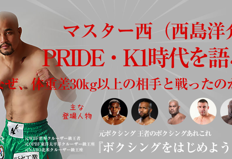 西島洋介(マスター西)がPRIDE・K1時代を語る。「なぜ、体重差30kg以上の相手と戦ったのか」