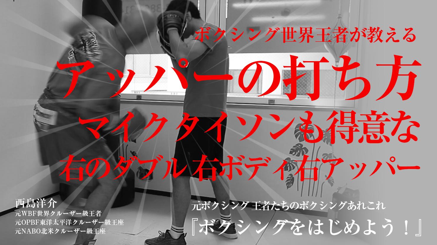 ボクシング世界王者が教えるアッパーカットの打ち方 カクトウログ
