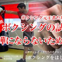 ボクシング元王者が教える『ボクサービギナー必見!ボクシングの試合でカンガルーの喧嘩にならない方法』