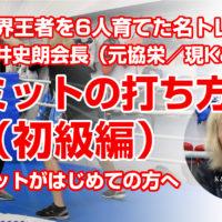 ミットの打ち方(初級編)ボクシング世界王者を6人育てた名トレーナー 新井史朗会長が教える