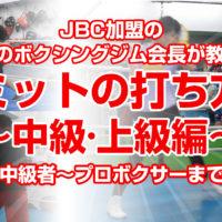 3つのJBC加盟ボクシングジム会長が教えるミットの打ち方(中級・上級編)