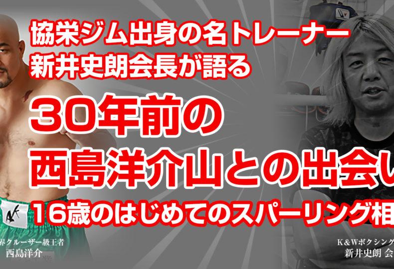 協栄ジム出身の名トレーナー 新井史朗会長が語る「30年前の西島洋介山(マスター西)さんとの出会い」