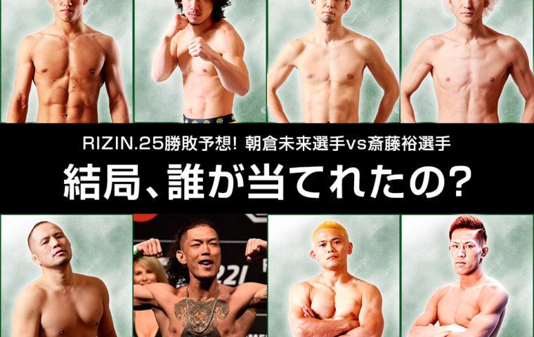 RIZIN.25勝敗予想! 朝倉未来vs斎藤裕「結局、誰が当てれたの?」