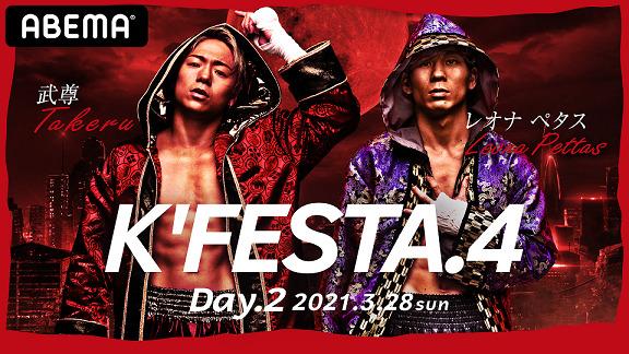 K'FESTA.4 Day.2