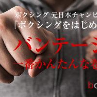 ボクシングをはじめよう!|カクトウログYoutubu