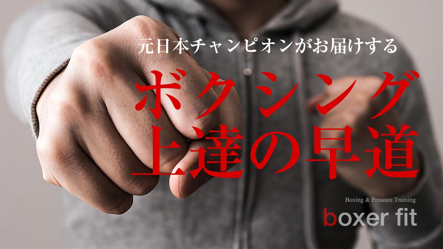 ボクシング「上達の早道」ボクサフィット