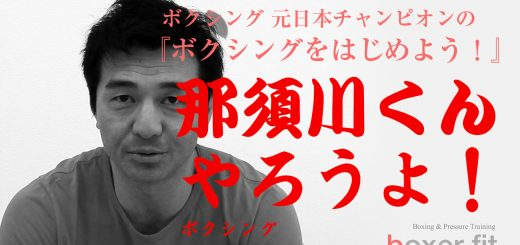 那須川天心のボクシングレベルは?|カクトウログ