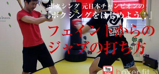 ボクシング フェイントからのジャブの打ち方
