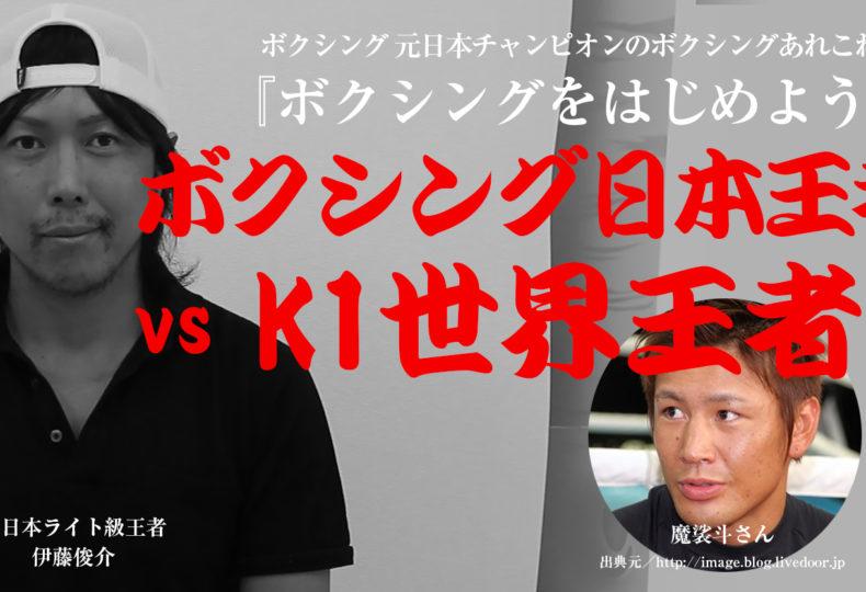 魔裟斗さんのスパーリングパートナーが語る『K1世界王者時代の魔裟斗さんのボクシングの実力は?』
