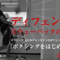 ボクシングのディフェンス(スウェーバックのコツと練習方法)『ボクシングの元日本王者が教える。ボクシングをはじめよう!』