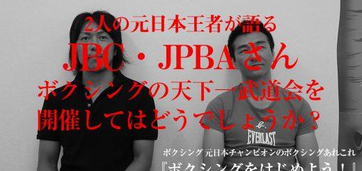 2人の元日本王者が語る JBC・JPBAさん ボクシングの天下一武道会を 開催してはどうでしょうか?