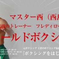 西島洋介(マスター西)のボクシング動画。PRIDE、K1時代の秘話「なぜ、あなたは体重差30kg以上の異種格闘技(MMA、キック)選手と戦ったのか?」