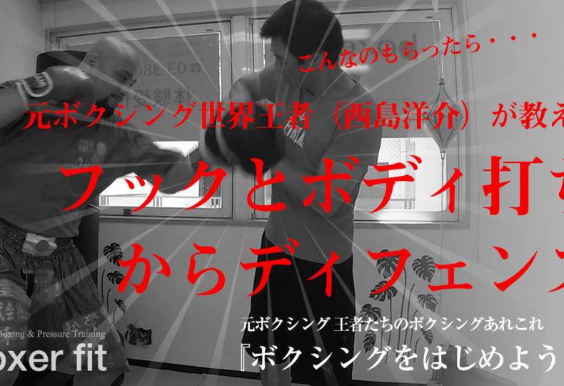 ボクシング元世界チャンピオン 西島洋介が教える フックの打ち方、ボディブローの打ち方