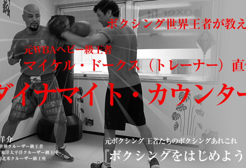 ボクシングをはじめよう(カクトウログ)ダイナマイトカウンター