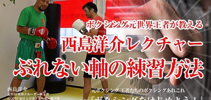 ボクシング元世界王者が教える『体の軸をぶらさない方法+ディフェンスの基本練習』西島洋介レクチャー
