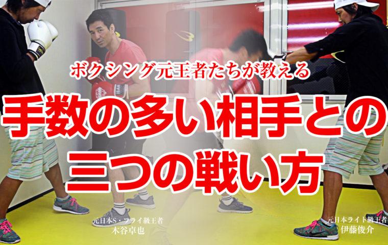 ボクシングで手数の多い相手との3つの戦い方